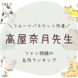 フルーツバスケット作者・高屋奈月の作品ランキング