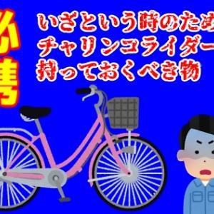 自転車に乗る人が必ず持っておくべき物と、意外とやっている人が少ないメンテナンス。