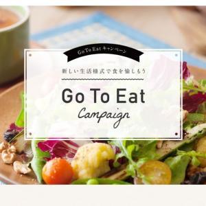 Go to Eatキャンペーンで外食費を節約