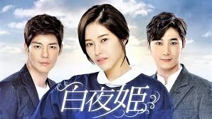「白夜姫」第140~141話 対面シーン セリフ 韓国語