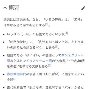 新競技 -おっぱいウィキペディア