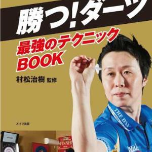 勝つ!ダーツ最強のテクニックBOOK-コツがわかる本-村松治樹(むらまつはるき)監修