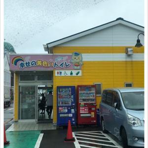 ☆幸せの黄色いトイレ☆
