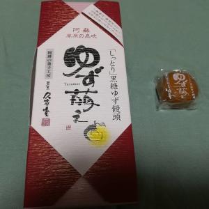 ゆず萌え&阿蘇高菜