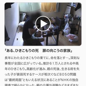 NHK「ある引きこもりの死 扉の向こうの家族」を観て