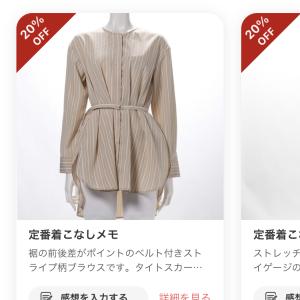 洋服のサブスク