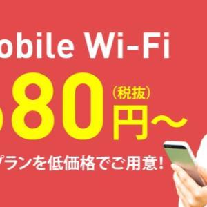 繋がりやすく安くて大容量使えるおすすめのポケットWi-Fiはこれだ!