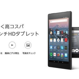 Fire HD 8はAmazonプライム会員のためのまさにプライムタブレット