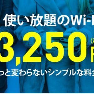 データ無制限で使えるポケットWi-Fiは「BBN Wi-Fi」をおすすめしたい理由
