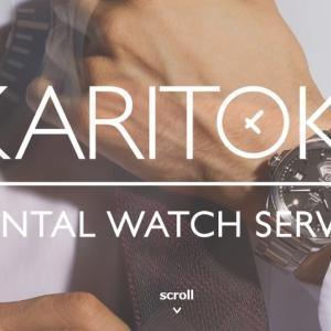 評判のサービスKARITOKE(カリトケ)100万の腕時計も月額2万円で利用できる時代