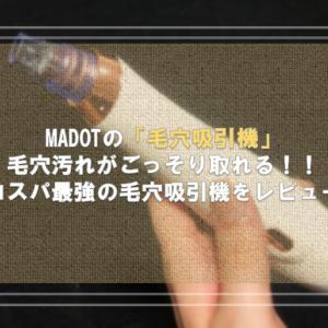 MADOTの「毛穴吸引機」を使ったら毛穴汚れがごっそり取れた!コスパ最強の毛穴吸引機をご紹介