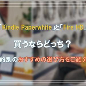 Amazonの「Kindle Paperwhite」と「Fire HD」買うならどっち?目的別のおすすめの選び方をご紹介