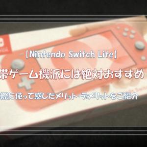 【Nintendo Switch Lite】携帯ゲーム機派には絶対おすすめ!実際に使って感じたメリット・デメリットをご紹介