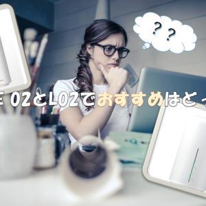 HOME 02とL02でおすすめはどっち? WiMAXのホームルーター選びで迷ったときの選び方をご紹介!