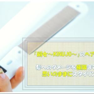 KINUJO【絹女】のヘアアイロン|2万円以下で絹の様な仕上がり!髪に優しいストレートアイロンをご紹介