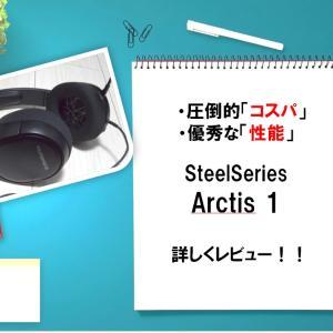 「SteelSeries Arctis 1 レビュー」ゲーム用に買ったヘッドセットが優秀な上にテレワークでも大活躍!!
