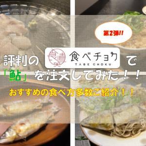 評判の「食べチョク」で「鮎」を注文してみました!おすすめの食べ方多数ご紹介!!