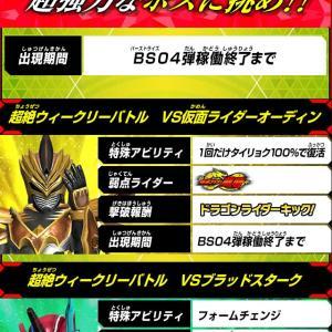 ガンバライジング・バーストライズ4弾・ウィークリーバトル再開幕!