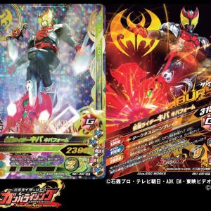 ガンバライジング・リリリミックス1弾最新情報!【その5】