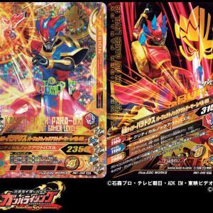 ガンバライジング・リリリミックス1弾最新情報!【その6】