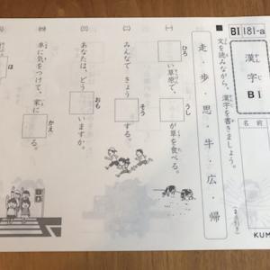 【公文】小学一年生 6月の進捗状況