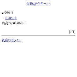 6月18日 入金完了しました
