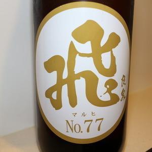 飛良泉本舗(秋田県)マル飛 NO.77 山廃純米生:これはすごいすっぱりした酒