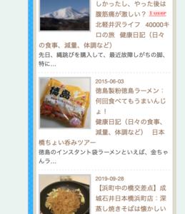 自分の記事のアクセスベスト3:縄跳び、徳島ラーメン、焼きそばの話題
