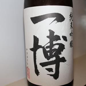 中澤酒造(滋賀)純米吟醸うすにごり生酒 一博:これはフルーティで豊潤な味と香り