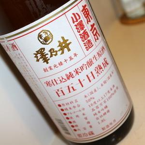 小澤酒造(東京都):澤乃井 寒仕込純米吟醸生原酒 百五十日熟成・・・熟成された吟醸生酒の旨味と香り