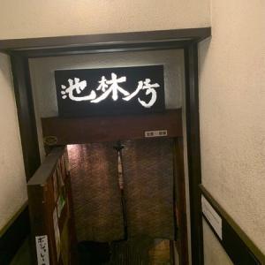 【新宿三丁目】池林坊:夕方ふらり立ち寄ってちょい飲み・・・だけではもったいない