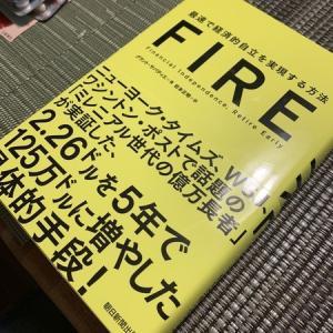 グラント・サバティエ著『FIREー最速で経済的自立を実現する方法ー』:働き方を変える時代の実践方法