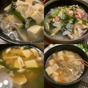 孤独の晩御飯の必須メニュー・・・野菜とキノコと木綿豆腐のスープ