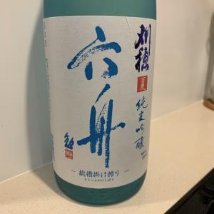 秋田清酒(秋田県大仙市)『刈穂 純米吟醸 六舟 サマーミスト』:これも美味しい夏の日本酒