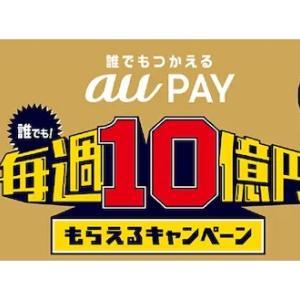 【auPAY祭り】結果報告~20%還元はうまい!~