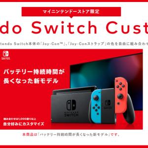 【商材・予約情報・分析】Nintendo Switch再販情報など