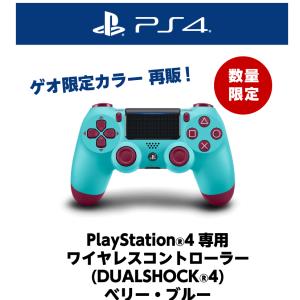 【商品情報・分析・抽選】ゲオ限定カラーPS4コントローラー・Nintendo Switchどうぶつの森セット抽選情報