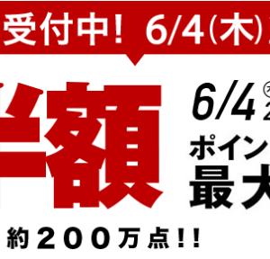 【6/4日20:00スタート】楽天スーパーセール