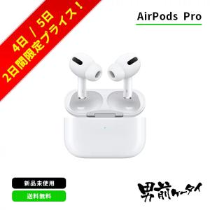【楽天スーパーセール】Apple AirPods Pro