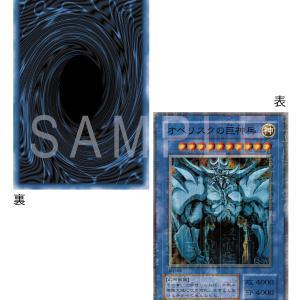 【遊戯王】PRISMATIC GOD BOX発売と三幻神カードの高騰【高騰予想?】