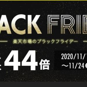 【11/19日 20:00開始】楽天ブラックフライデー事前エントリー&SPU攻略