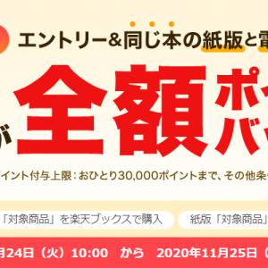 【ポイ活】【25日10時まで】マンガが激安で読めるチャンス!【楽天ブックス】