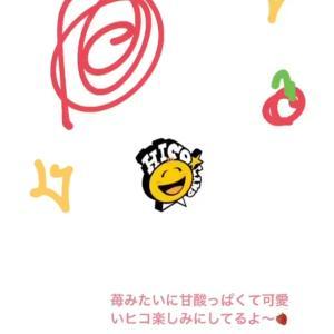 駿弥×HICO