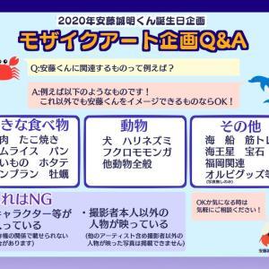 ORβITのTOMO・安藤誠明24thお誕生日企画のお知らせ