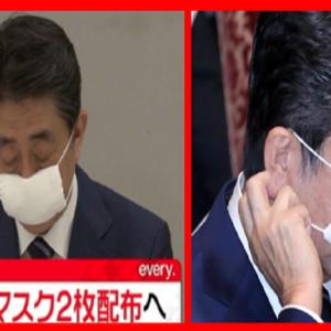 安倍総理、一世帯2マスク配給!?これには百田氏も「なんやねん」