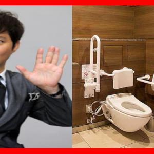 渡部建が利用した多目的トイレを調べてたら世の中にはたくさんのトイレがあった!?