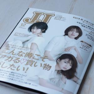 雑誌JJ2020年11月号「ゆるっとグルテンフリー」にレシピ、インタビューを掲載いただいています!