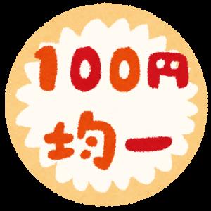 【100均】物によっては100円は別に安くない!安いイメージの罠