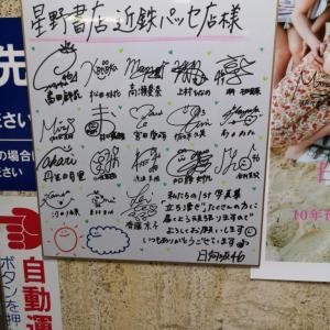 【9月7日】名古屋イベント!HKT48意思握手会&日向坂46写真集お渡し会!!