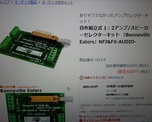 NFJ 1:2 アンプ/スピーカーセレクターキット